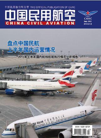 出版物--中国民航科学技术研究院